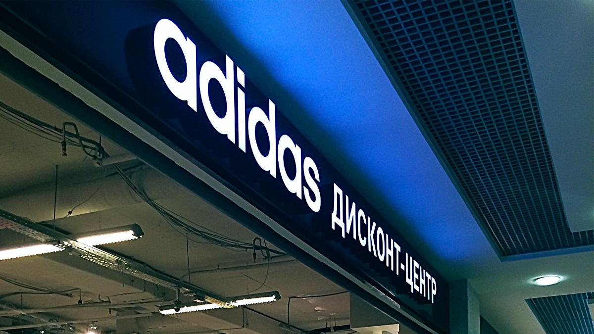 Дисконтный центр спортивной одежды ADIDAS