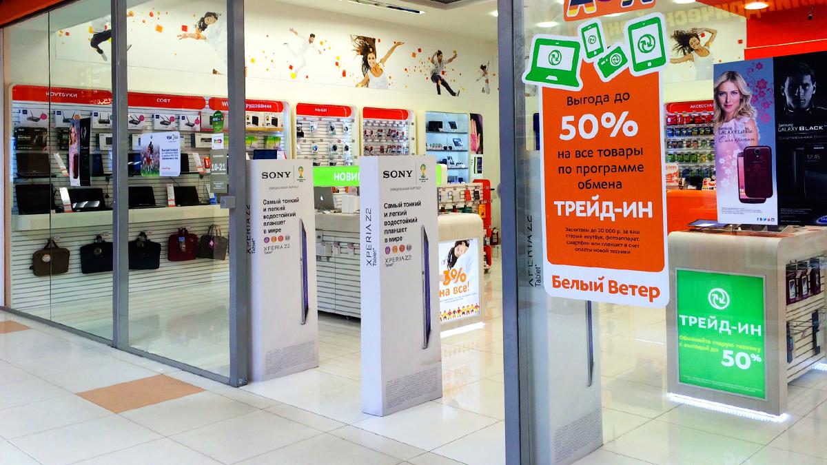 Цифровой супермаркет БЕЛЫЙ ВЕТЕР