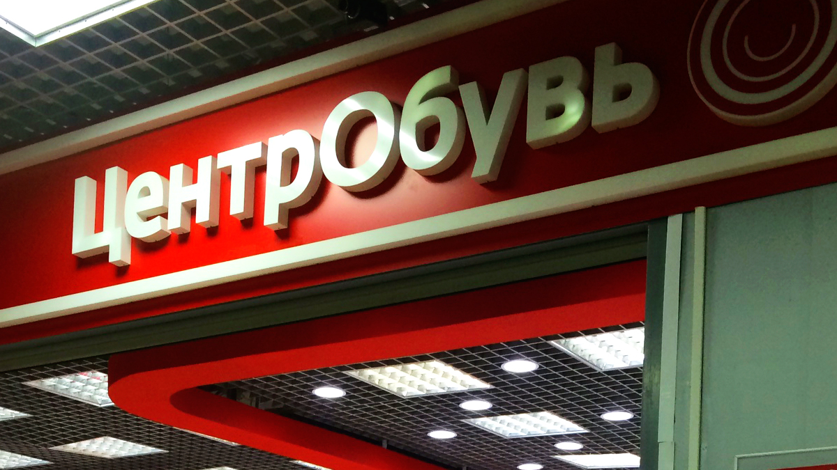 Магазин обуви ЦЕНТРОБУВЬ