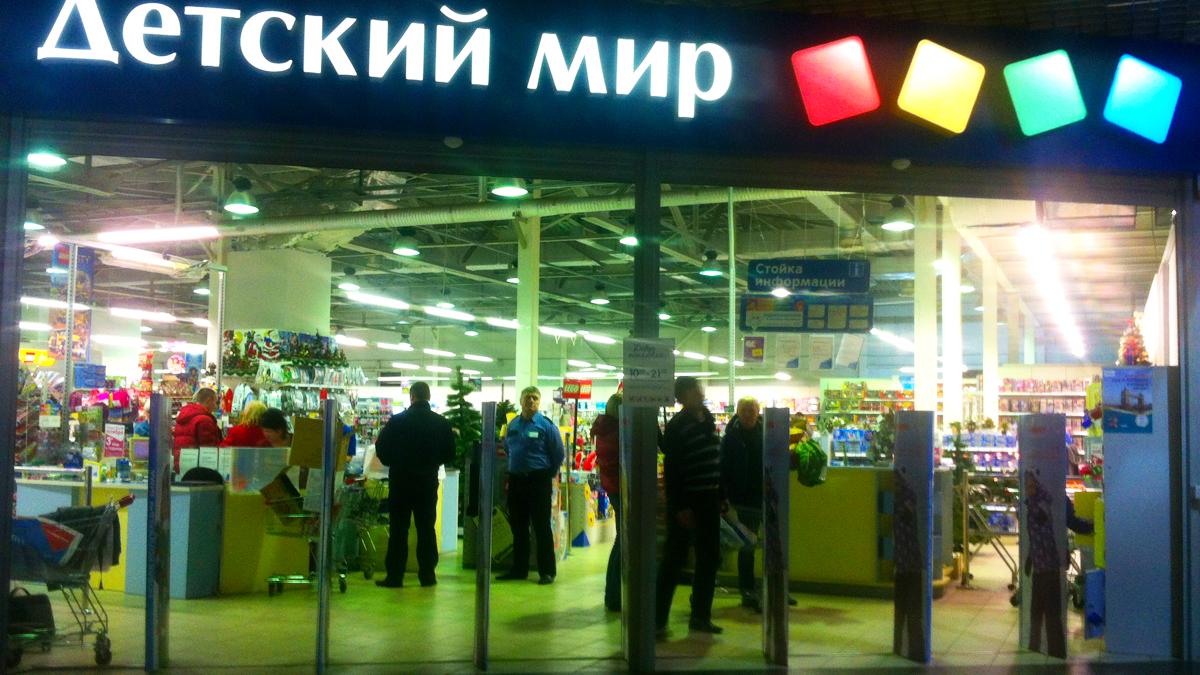 Супермаркет детских товаров ДЕТСКИЙ МИР