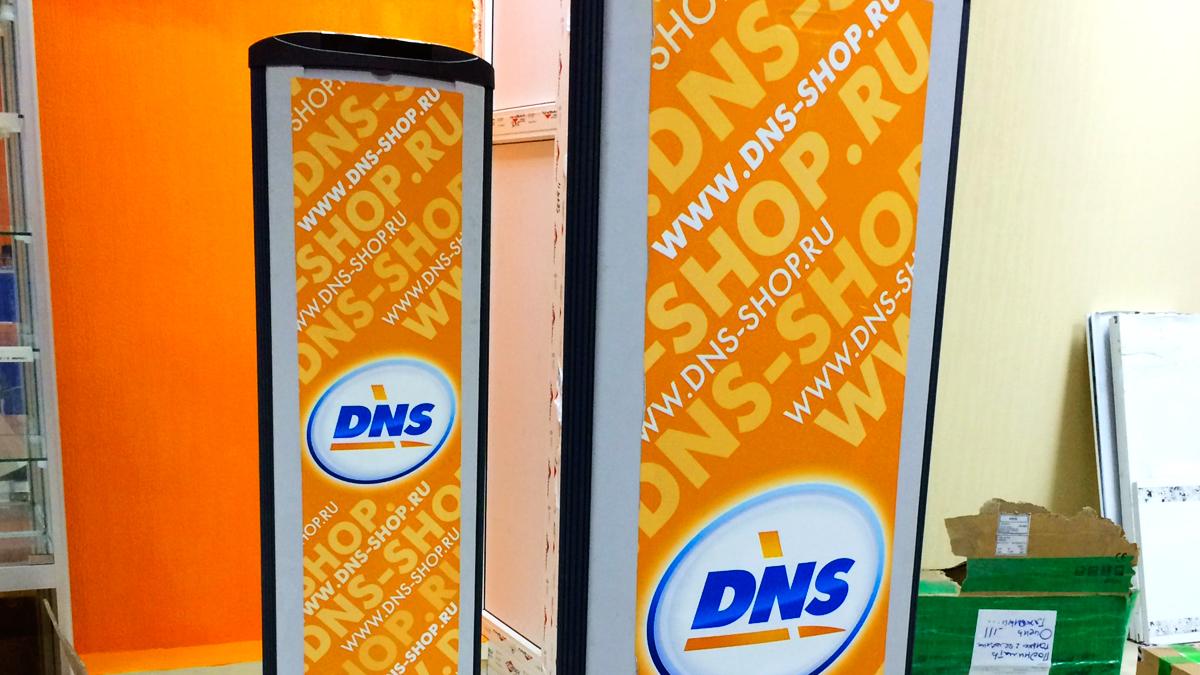 Супермаркеты электроники DNS