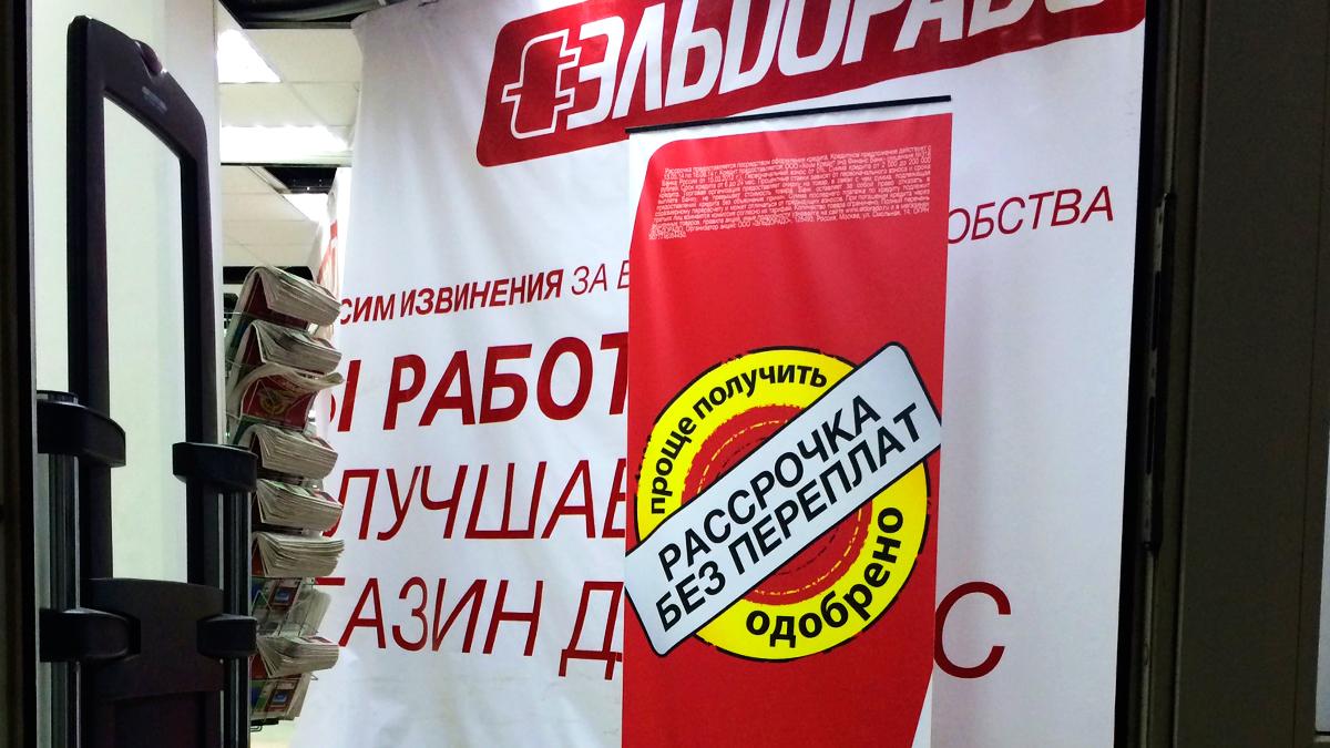 Магазин бытовой техники иэлектроники ЭЛЬДОРАДО