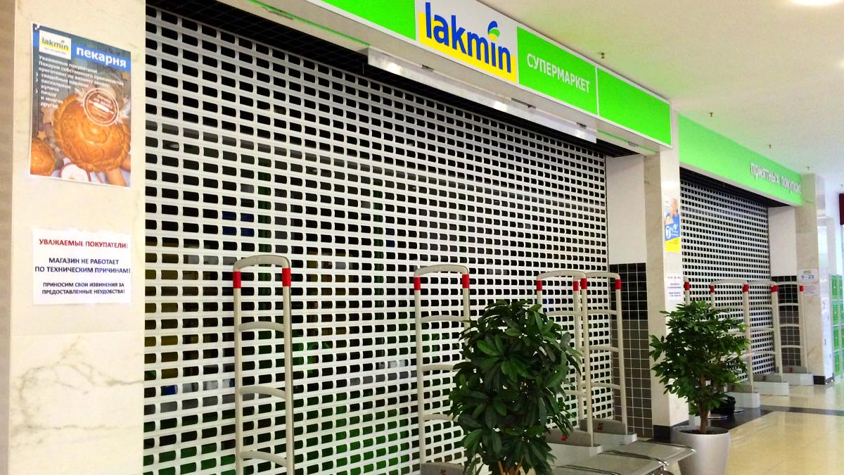 Сетевая розничная торговля продуктами питания Lakmin