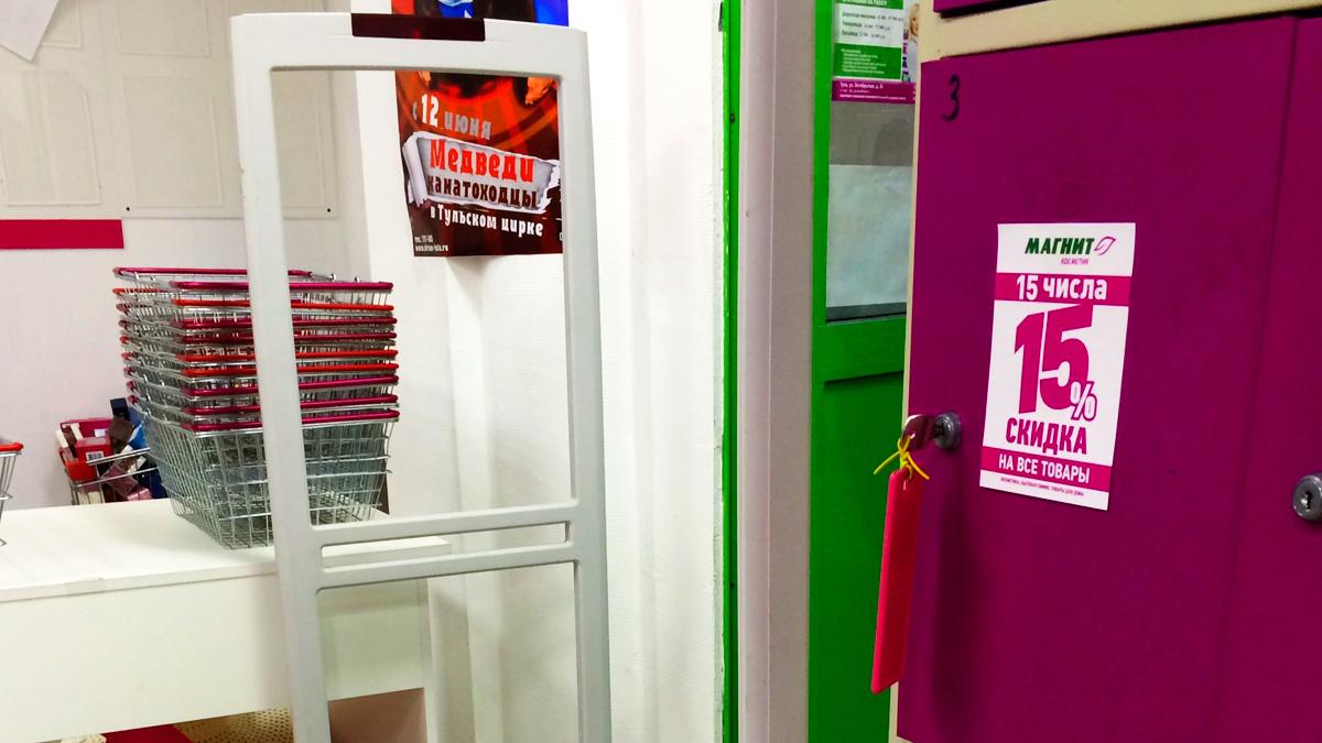 Сеть отделов косметики ибытовой химии супермаркетов МАГНИТ КОСМЕТИК