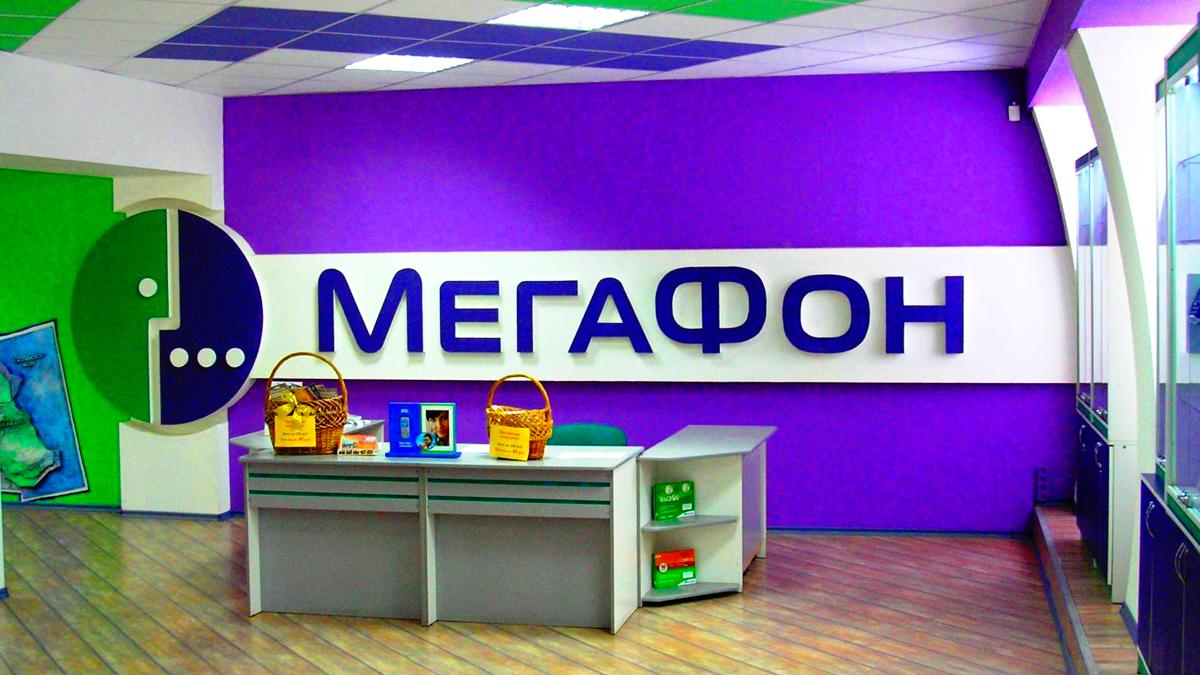 Сеть салонов сотовой связи МЕГАФОН