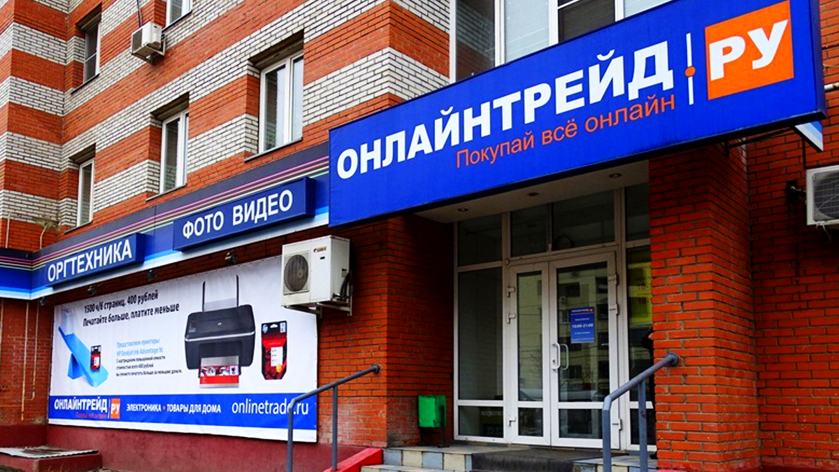 Магазин бытовой техники и электроники ОНЛАЙНТРЕЙД.РУ