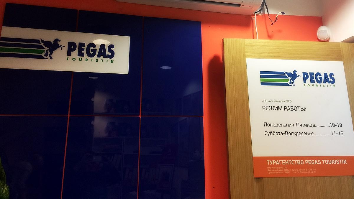 Туристическая компания PEGAS Touristik