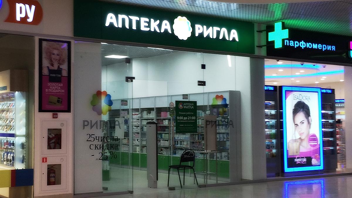 Аптечная сеть «Ригла»