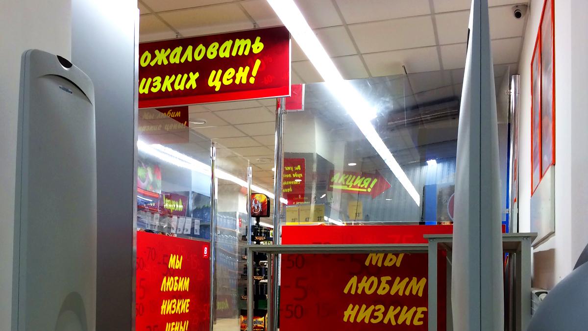 Сеть супермаркетов ВЕРНЫЙ